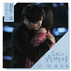 Top Star Yoo Baek OST Part.2 - Ryu Ji Hyun
