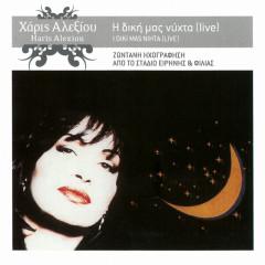 I Diki Mas Nihta (Live / Remastered) - Haris Alexiou