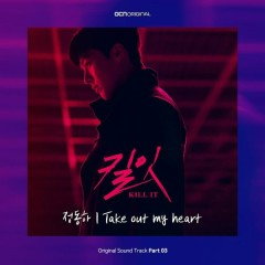 Kill It OST Part.3 - Jung Dong Ha
