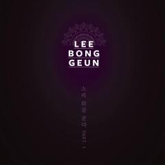 Walk On The Sound, Pt. 1 - Lee Bong Geun
