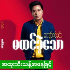 Ma Htin Khae Thaw