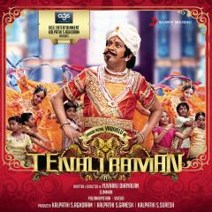 Tenali Raman (Original Motion Picture Soundtrack) - D. Imman
