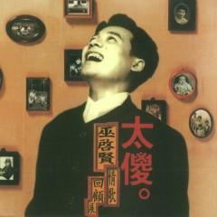 Foolish Heart - Eric Moo