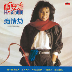 Back To Black Series - Chi Qing Jie - Annabelle Lui