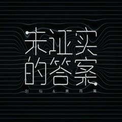 Đáp Án Chưa Chứng Thực / 未证实的答案 - Kiếm Tiên, Hoàng Vũ Ly