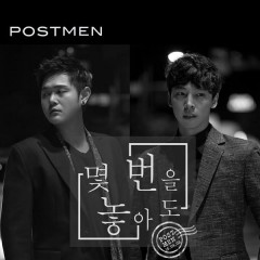 Can't Let You Go - Postmen
