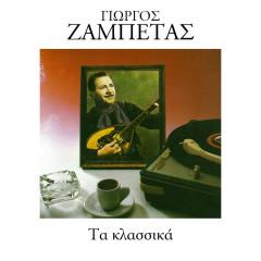 Ta Klassika - Giorgos Zabetas