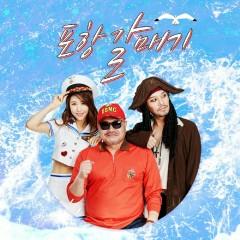 포항갈매기 - Kim Heung Kook