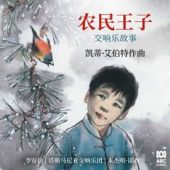 The Peasant Prince: A Symphonic Tale (Mandarin Version) - Li Cunxin, Tasmanian Symphony Orchestra, Benjamin Northey