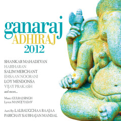 Ganaraj Adhiraj 2012 - Various Artists