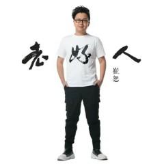 Người Đàn Ông Tốt / 老好人