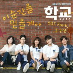 School 2017, Pt. 1 (Original Television Soundtrack) - Gugudan