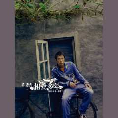 《Xiang Ai Duo Nian》Guo Yue Xin Qu + Jing Xuan San Shi Shou - Andy Hui