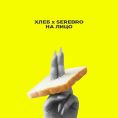 На лицо (Single) - Khleb, Serebro