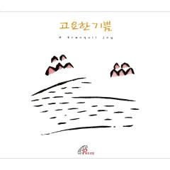 고요한 기쁨 - Various Artists
