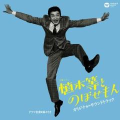 Ueki Hitoshi To Nobosemon (Original Sound Track Vol. 1) - Yuki Hayashi