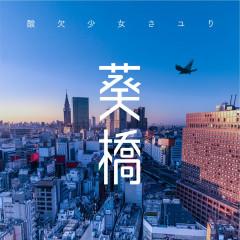 Aoibridge - Sayuri