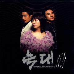 늑대 (Original Soundtrack)