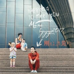 The Happend To Meet You / 刚好遇见你