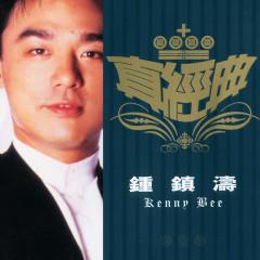 Zhen Jin Dian-Kenny B - Kenny Bee