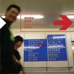 Made In Hong Kong - AKIRA