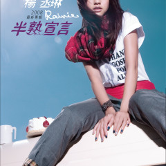 Rainie's Proclamation - Not Yet A Woman - Rainie Yang