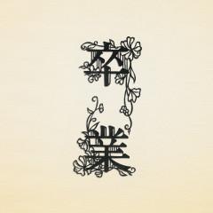 Sotsugyou (Gasshou) - Kobukuro
