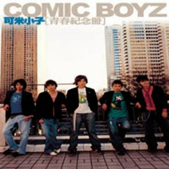 My Youth Souvenir Book - Comic Boyz