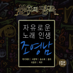Immortal Song 2 - Singing the Legend (Cho Young Nam Part.1)