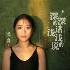 Thâm Thâm Đích Thoại Thiển Thiển Đích Thuyết / 深深的话浅浅的说 (Single)