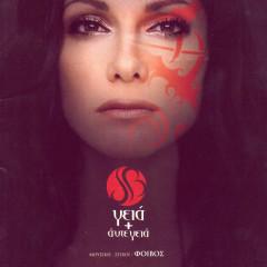Gia - Collector's Edition - Despina Vandi