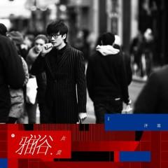 Nhã Tục Cộng Hưởng / 雅俗共赏 (Single) - Hứa Tung