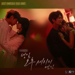 Love Affairs In The Afternoon (Original Television Soundtrack, Pt. 3) - Woong San