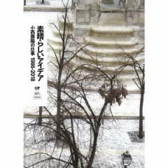 Subarashii IDea Konishi Yasuharu no Shigoto 1986-2018 CD2