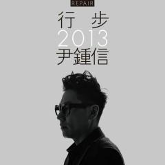 Track 2013 Yoon Jong Shin (CD2)