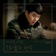 Crash Landing On You OST Part.7 (Single) - April 2nd