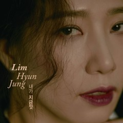 So Fal, I (Single) - Lim Hyun Jung