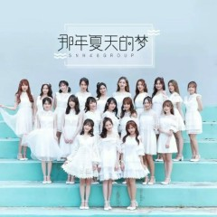 Giấc Mơ Mùa Hè Năm Ấy / 那年夏天的梦 (Single)
