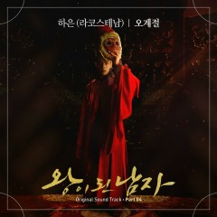 The Crowned Clown OST Part.4 - Haeun