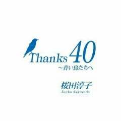 Thanks 40 Years - Aoi Tori Tachi e CD1