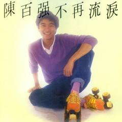 Chen Bai Qiang Ji Nian Quan Ji Vol. 2 : Bu Zai Liu Lei - Danny Chan