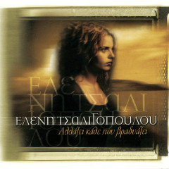 Allazi Kathe Pou Vradiazi - Eleni Tsaligopoulou