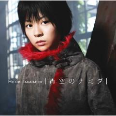 Aozora No Namida - Hitomi Takahashi