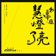 周金亮1000首歌系列十:《如是今夜.慧燈亮了》繼程法師/周金亮佛曲作品30周年紀念演唱會 - Various Artists