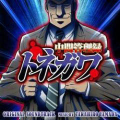 Chuukan Kanriroku Tonegawa ORIGINAL SOUNDTRACK