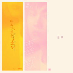 Dizzy Sunlight & Too Much - Yi Tian
