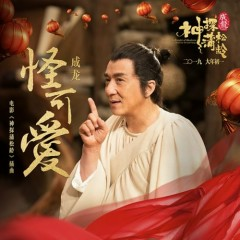 Yêu Quái Đáng Yêu / 怪可爱 (Thần Thám Bồ Tùng Linh OST) - Thành Long
