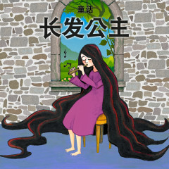 Rapunzel (Chinese)