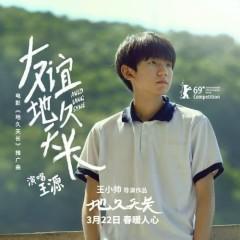 Tình Bạn Thiên Trường Địa Cửu / 友谊地久天长 - Vương Nguyên (TFBoys)