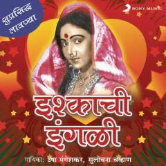 Ishqachi Ingli - Usha Mangeshkar, Sulochana Chavan